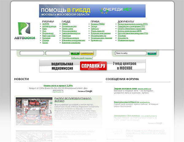 АВТОДОКИ - Информационный портал автомобильной тематики