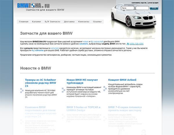 BMW Zona - запчасти для БМВ