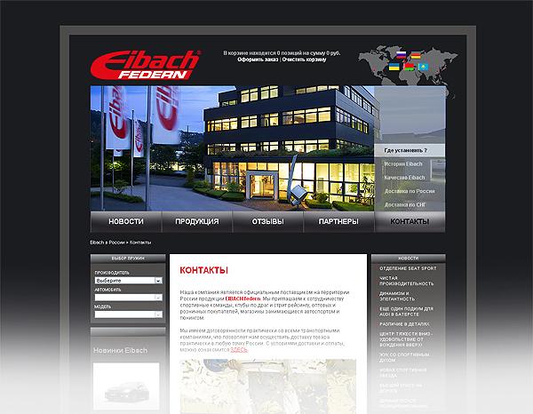 Сайт официального представительства EIBACH в России