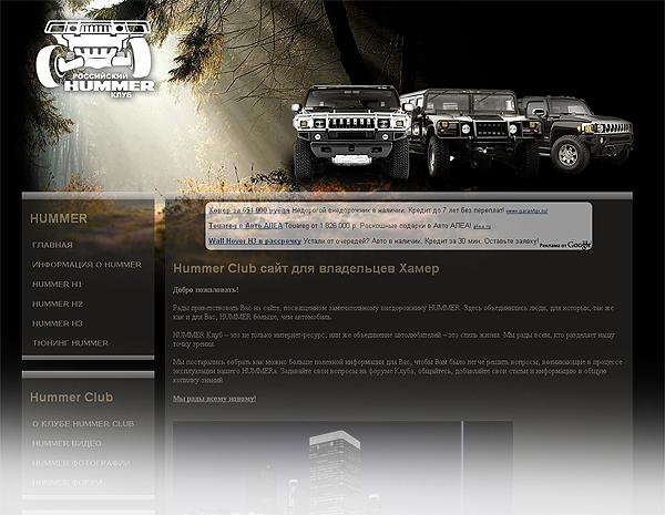 Hummer Club - сообщество владельцев внедорожника HUMMER