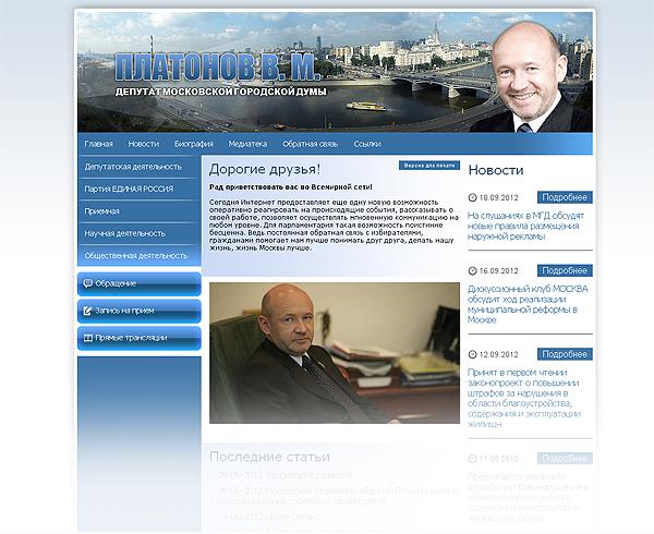 Сайт для депутата мосгордумы Платонова В.М.